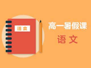 高一语文暑假课(人教版)