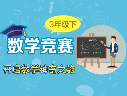 小学数学竞赛课(三年级下)