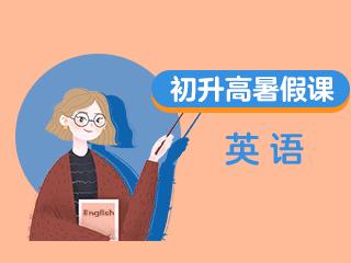 初升高英语暑假课(译林版)