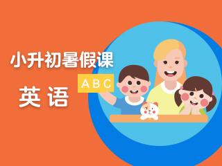 小升初英语暑假课(人教版)